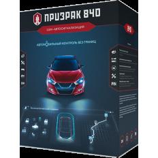 GSM - автосигнализация Призрак (Prizrak) - 840