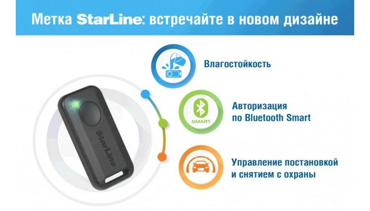 Обновлённая Bluetooth метка StarLine