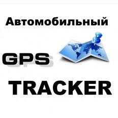 Автомобильный GPS GSM трекер GPM-05
