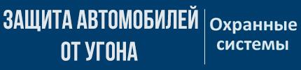 Интернет магазин сигнализаций starline. Установка сигнализаций старлайн в Киеве